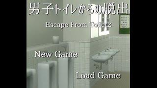 脱出ゲーム「男子トイレからの脱出」攻略動画