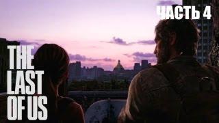 The Last of Us прохождение с Карном. Часть 4