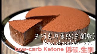 Ketone Raw chocolate cake|低碳生酮生巧克力蛋糕|零失敗簡單做《低碳生酮甜點 Low carb Ketone Dessert》