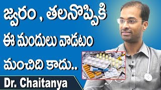 Medicine for Fever and Headache | Tips for Fever with Body Pains Telugu | Dr. Chaitanya | Doctors Tv