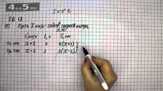 Упражнение 26.13. Алгебра 7 класс Мордкович А.Г.