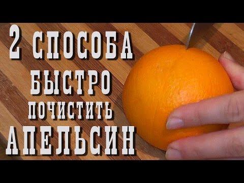 2 способа чистить апельсин (цитрусовые), Лайфхак