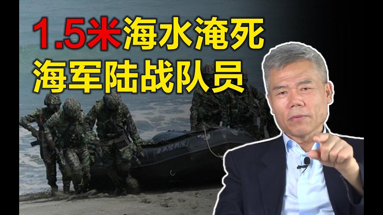 司马南:1.5米深海水淹死台湾省海军陆战队员?原因在这