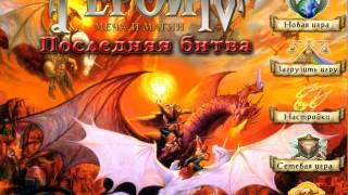 Герои меча и магии 4 Последняя битва сценарий Сазка ч 6 я