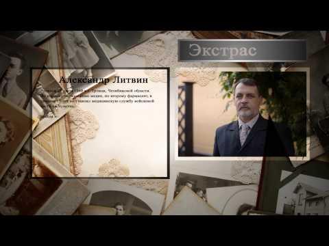 Литвин Александр, Литвин Александр экстрасенс, Литвин