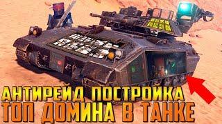 RUST - ПОСТРОИЛ МЕГА АНТИРЕЙД КРЕПОСТЬ В ОГРОМНОМ МВК-ЖЕЛЕЗНОМ ТАНКЕ ,МОЩЬ ЗАШКАЛИВАЕТ ТОП ЖЕСТЬ xD!