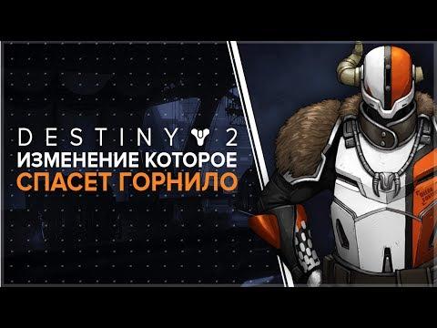 Destiny 2. Изменение Time to Kill. TTK в горнило. thumbnail