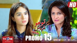 tu jo nahi episode 15 promo tv one drama 24 may 2018
