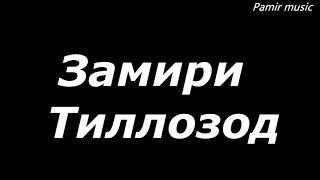 Pamir music - Замири Тиллозод - 2018