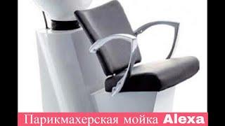 видео Приобретение мойки для волос