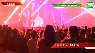 BIG LOVE SHOW впервые в Казани! Популярные исполнители подарили свои лучшие песни о любви | ТНВ