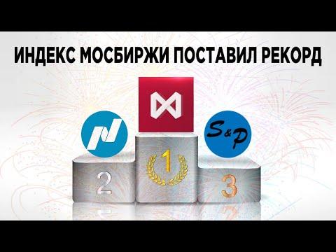 Итоги ЕЦБ, рост российских акций и обвал Twitter / Новости экономики и финансов