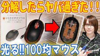 【衝撃】100均の光るUSBマウス!!分解したらヤバすぎた!!検証&レビュー
