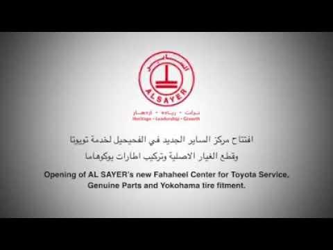 Download Toyota kuwait (new garage open in fahaheel)