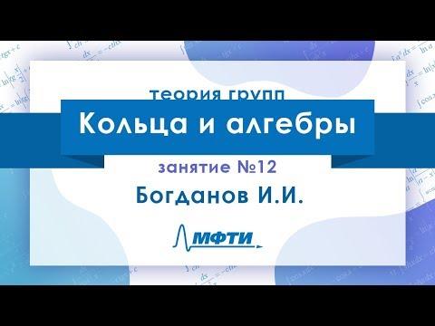 Лекция №12 по Теории групп. Кольца и алгебры. Богданов И.И.