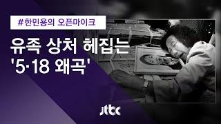 """[오픈마이크] 중학생 아들 주검에 """"택배왔다""""…""""왜곡·모욕 끝나지 않아"""" / JTBC 뉴스룸"""