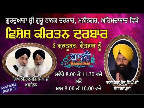 Day-2-Gurmat-Samagam-Bhai-Gurmeet-Singh-Ji-Saharanpuri-Ahmedabad-03-Oct-2021-Morning
