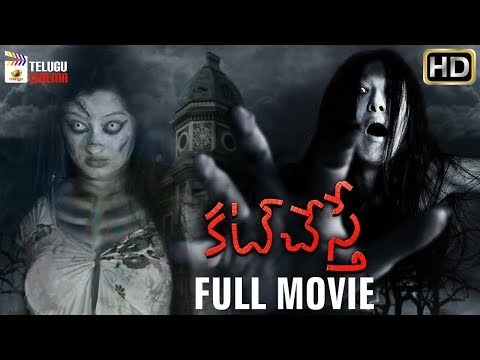 Cut Chesthe Latest Telugu Horror Full Movie HD | Sanjay | Tanishka | Latest Telugu Horror Movies