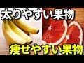 バナナは実は太る?痩せやすい果物と太りやすい果物とは?ダイエット効果のあるフルーツの食べ方って?知ってよかった雑学