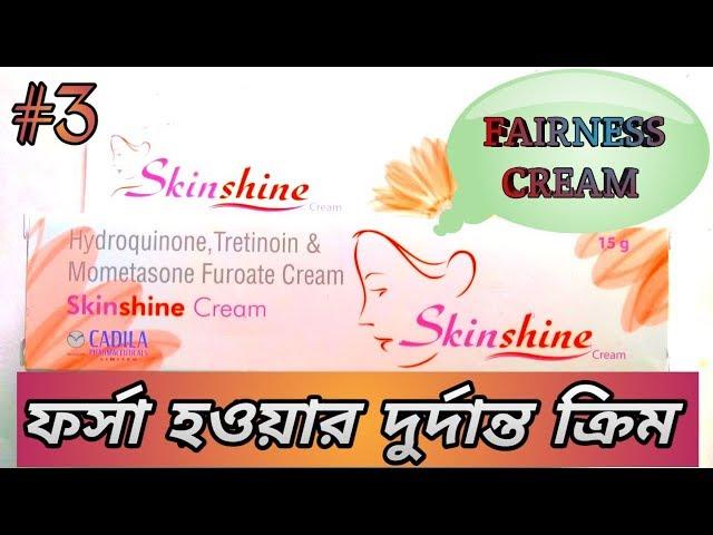 Skinshine Cream.  #Skinshine