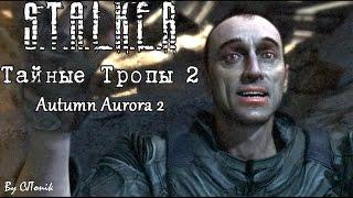 ШУХЕР! ОМОН! ☛ S.T.A.L.K.E.R. Тайные Тропы 2 + Autumn Aurora 2 #9(, 2017-01-18T07:00:03.000Z)