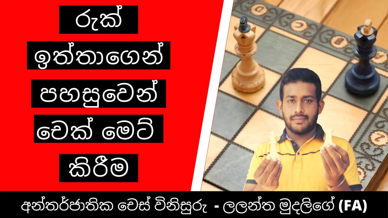 Mate with Rook Sinhala | Basic Chess Sinhala Lessons (10)