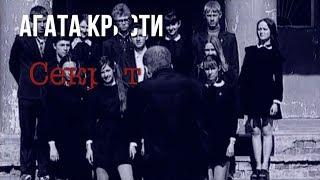 Агата Кристи — Секрет (Официальный клип / 2000)