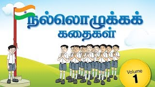 Moral Value stories for kids in Tamil | Moral stories for kids | animated Stories for children