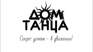 ДОМ ТАНЦА (Усолье-Сибирское) участие в конкурсе. (11 канал) (17/10/15)