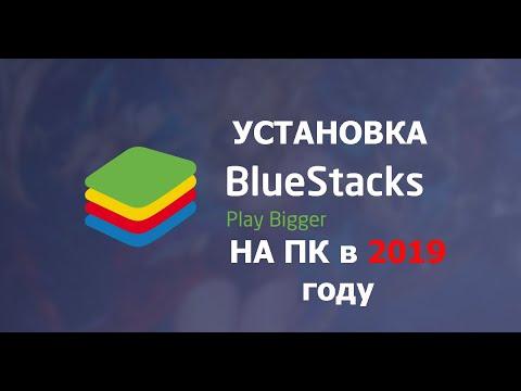 Bluestacks на слабом ПК - лучший эмулятор Android. Играй в любые Android игры на своем компьютере.