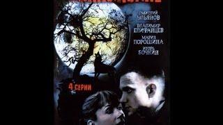 Обзор фильма Полнолуние. 3 и 4 серии.
