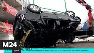 Смотреть видео 871 дорожно-транспортное происшествие зафиксировали в Москве в октябре - Москва 24 онлайн