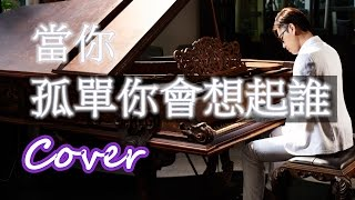 當你孤單你會想起誰 Who Will You Think Of When You're Lonely (張棟樑 Nicholas Teo) 鋼琴 Jason Piano thumbnail