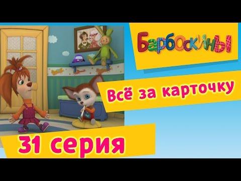 Барбоскины - 31 Серия. Всё за карточку (мультфильм)