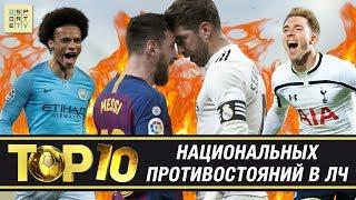 ТОП-10 национальных ПРОТИВОСТОЯНИЙ в Лиге чемпионов