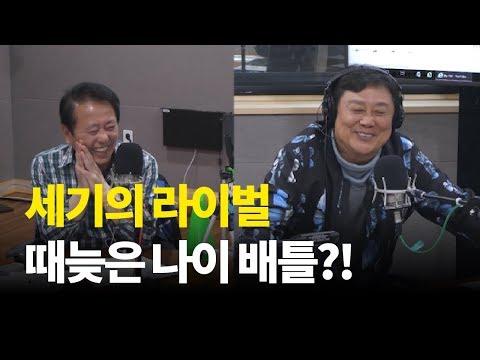 남진, 나훈아 진짜 47년생은? 최일구의 허리케인 라디오 Clip ver. (게스트. 남진)