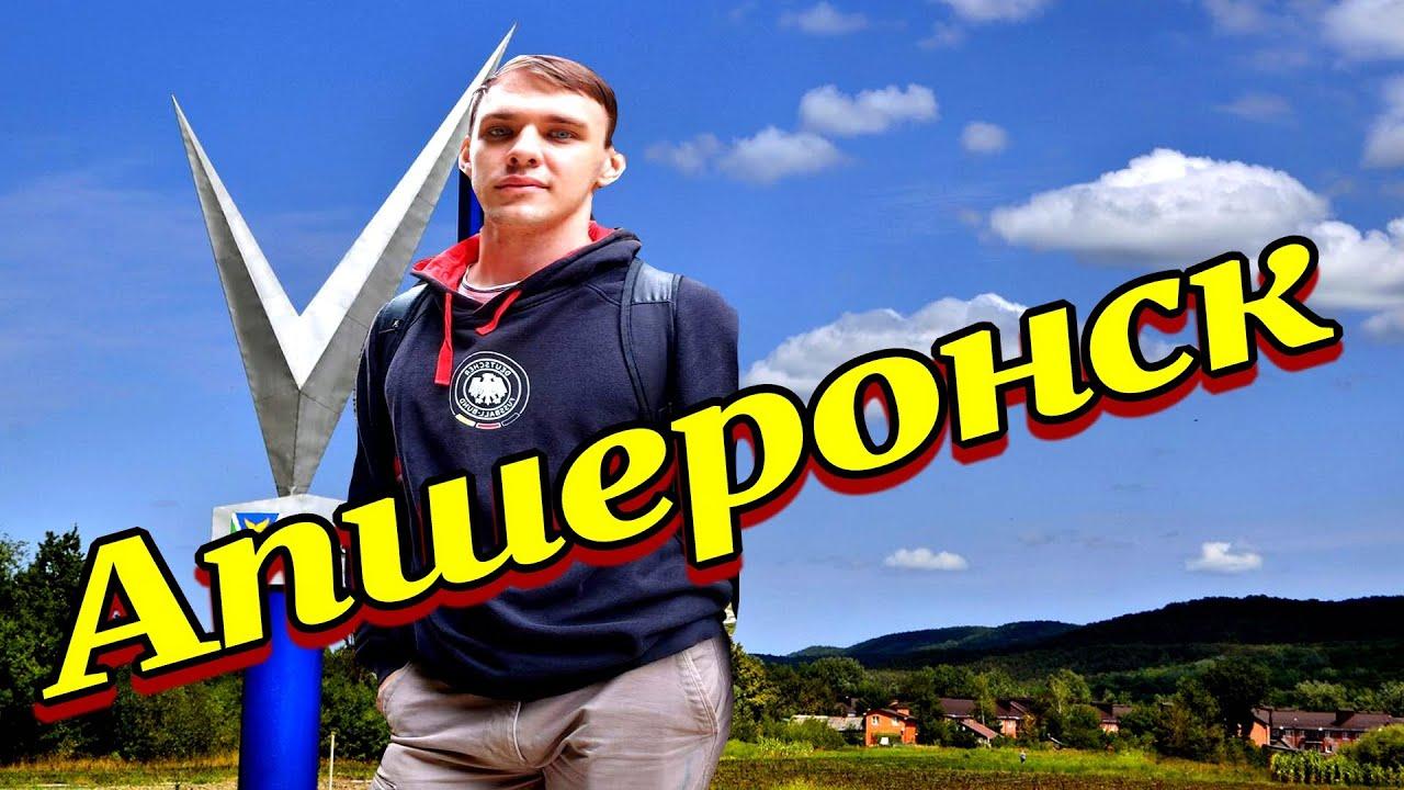 Апшеронск .Районный центр Краснодарского края.Обзор.