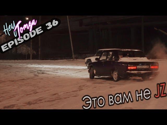 Episode 36 - ОСТОРОЖНО!!! Дрифт