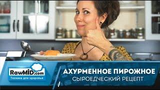 Вкусные рецепты из хурмы для сыроедов: охурменное пирожное!