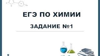 Задания №1 ЕГЭ химия решение