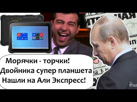 АНАЛОГОВНЕТ!  «ДВОЙНИК» «СУПЕРЗАЩИЩЁННОГО » РОССИЙСКОГО ПЛАНШЕТА НАШЛИ на AliExpress