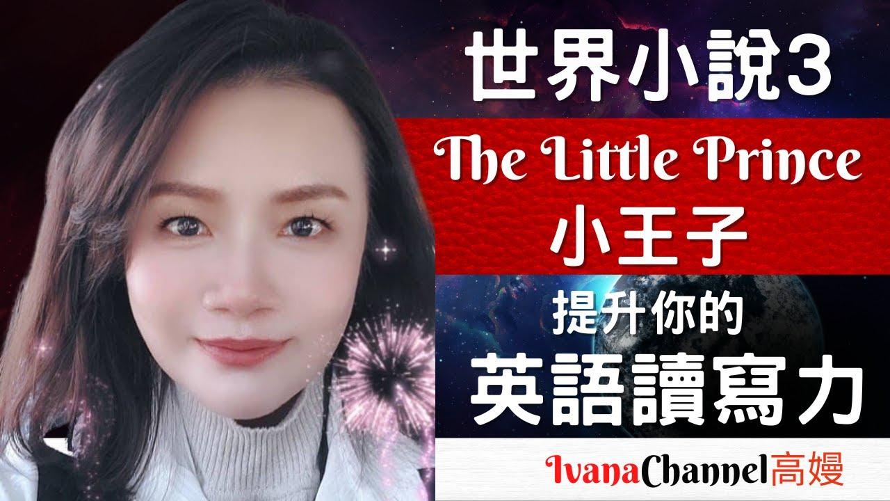 英文小說教學2021|小王子The Little Prince~高嫚英文小說教學EP19