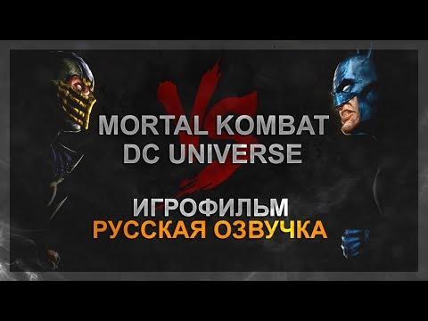 MORTAL KOMBAT VS DC UNIVERSE - РУССКАЯ ОЗВУЧКА (ИГРОФИЛЬМ ЗА MORTAL KOMBAT)