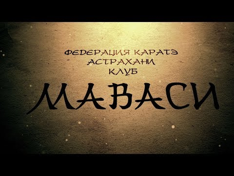 "Первенство клуба ""ШОТО"" по каратэ | г.Астрахань | 17 июня 2017 года"