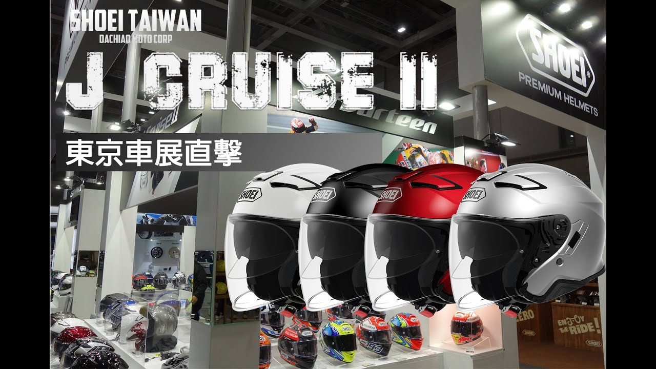 SHOEI 2019 NEW J-CRUISE2 in Tokyo Motorcycle Show東京摩托車展