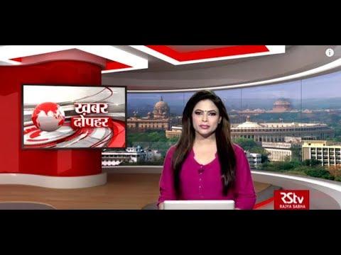Hindi News Bulletin | हिंदी समाचार बुलेटिन – May 30, 2019 (1:30 pm)