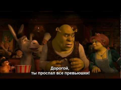 Shrek Thriller (русские субтитры)