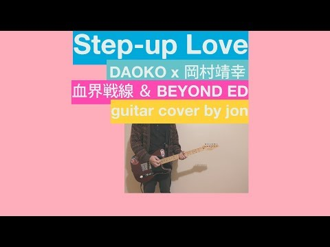 Kekkai Sensen & Beyond ED - Step-up Love (guitar cover)