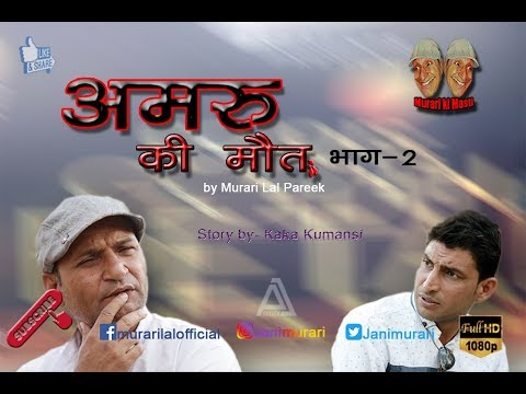 Amru Ki Mout-Part-2 By Murari Lal Pareek{Rajasthani_Haryanavi Comedy HD Video} (Murari Ki Masti)