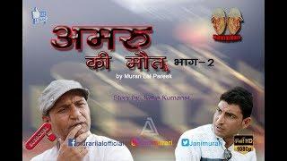 Amru ki Mout-Part-2 by Murari Lal Pareek{Rajasthani_Haryanavi Comedy HD Video} (Murari Ki Masti)